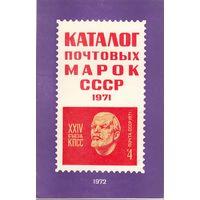 КАТАЛОГ ПОЧТОВЫХ МАРОК СССР 1971