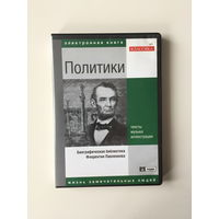 ПОЛИТИКИ электронная книга