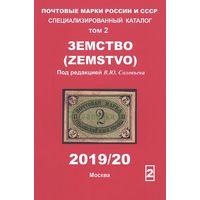 2019 - Соловьев - Специализированный каталог - Земство Том 2 - на CD