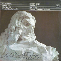 LP N. Paganini - Sergei Stadler - Caprices Op.1 Nos.1-13 (1991)