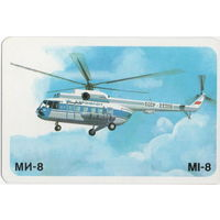 1986 Аэрофлот. Вертолет МИ-8