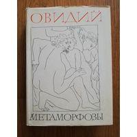 Овидий. Метаморфозы. // Серия: Библиотека античной литературы.