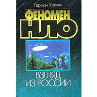 Герман Колчин. Феномен НЛО. Взгляд из России