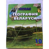 Атлас География Беларуси 10 класс 2014 г 63 стр