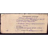 Командировочное предписание в Георгиевск 1942 год