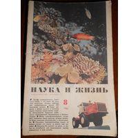 Журнал Наука и жизнь 1966г #8