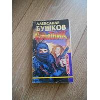 """Книга Александр Бушков """"Стервятник"""""""