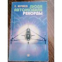 Книга Люди автомобили рекорды 1982г.