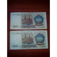 1000 рублей 1991 год серия АА 2 штуки