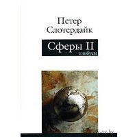 Сферы. Макросферология. В 3 томах. Том 2. Глобусы. Петер Слотердайк