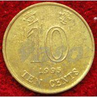 6696:  10 центов 1995 Гоконг
