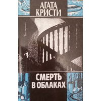 Агата Кристи-Смерть в облаках