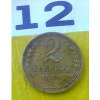 2 копейки 1937 года СССР.