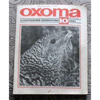 Охота и охотничье хозяйство. номер 10 1991