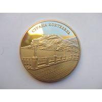 Сувенирная монета (Жетон) Коктебель