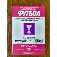 Динамо (Киев)-Дукла (Прага)-1986