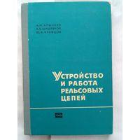 А. М. Брылеев, А. В. Шишляков. Ю. А. Кравцов. Устройство и работа рельсовых цепей.
