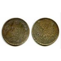 Россия 1884 монета РУБЛЬ копия РЕДКАЯ