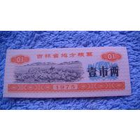 Китай рисовые деньги 0.1 ед. прод. 1975г. (стадо овец) маленькая, оранжевая. состояние распродажа