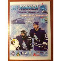Динамо (Минск) - Химик-СКА (Новополоцк). Чемпионат Беларуси-2006/2007.