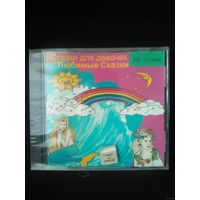 Аудиокнига Сказки для девочек MP3 (Лицензия)