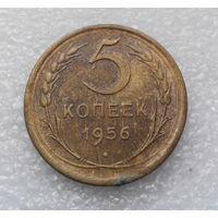 5 копеек 1956 года СССР #14