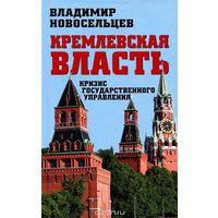 Новосельцев. Кремлевская власть. Кризис государственного управления