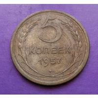 5 копеек 1957 года СССР #17