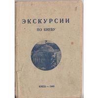 """Брошюра """"Экскурсии по Киеву"""" (Киев, 1940)"""
