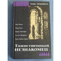 Таинственный незнакомец // Серия: Тени Люцифера