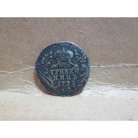 Гривенник 1775 г. серебро ММД Екатерина II Красный монетный двор.Оригинал!Тираж 140 т.шт.!!!