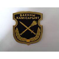 Шеврон военный комиссариат