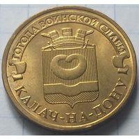 Россия 10 рублей, 2015 Калач-на-Дону          ( 6-6-5 )
