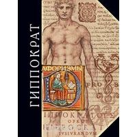 Гиппократ. Афоризмы