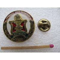Знак-фрачник. Министерство юстиции. Органам ЗАГС Белоруссии 90 лет. тяжёлый, цанга