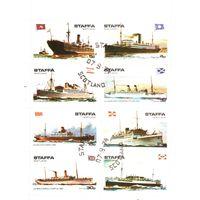 Шотландия. Staffa. Корабли.Блок.