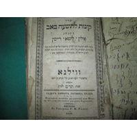 Иудаика Начальные молитвы на десятый день Месяца Вильна 1849 год