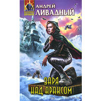 Заря над Араксом.Андрей Ливадный