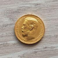5 рублей 1898АГ! Самая вкусная цена!!!
