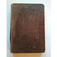 Новый Завет 1911 год