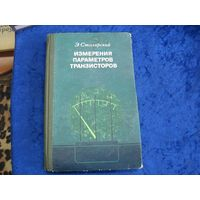 Э. Столярский. Измерение параметров транзисторов. 1976 г.