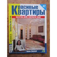 """Журнал """"Красивые квартиры"""".  Россия. 7/2006 г."""