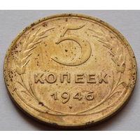 5 копеек 1946, 1949,1956 г.г.