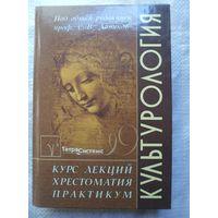 Культурология. Под общей редакцией проф. С.В. Лапиной