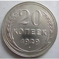 СССР. 20 копеек 1929 .129