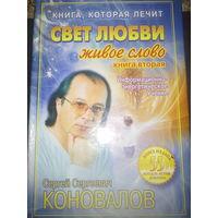 Сергей Сергеевич КОНОВАЛОВ