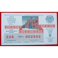 ДВЛ МФ БССР 30 копеек 1991 года (6 тираж).