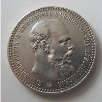 Рубль 1893 АГ