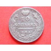10 копеек 1813 СПБ ПС серебро