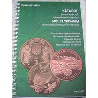 Каталог разновидностей юбилейных и памятных монет Украины монетовидных изделий и жетонов